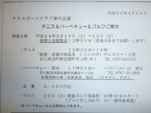 2012_0425_005132-P1000022.JPG