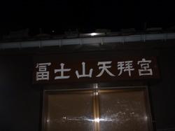 P1090461.JPG